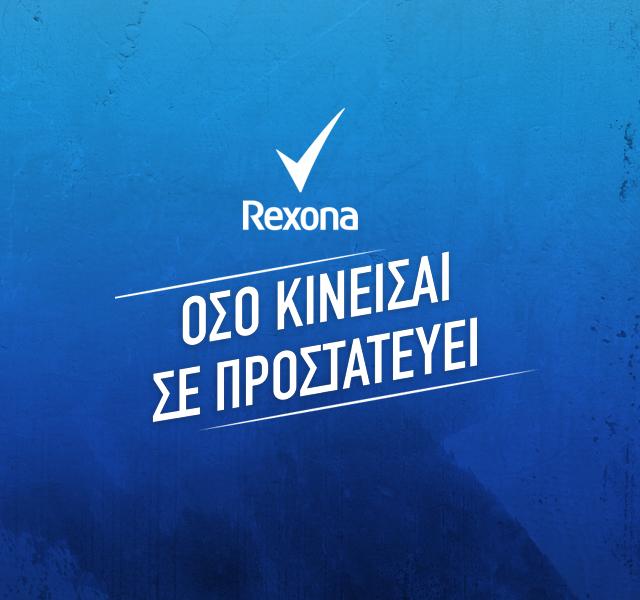 mobile εφαρμογή rexona