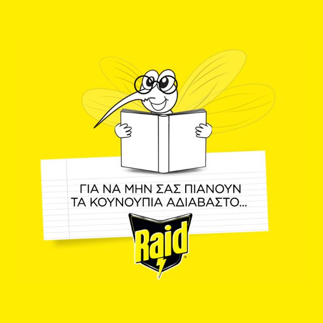 mobile εφαρμογή raid