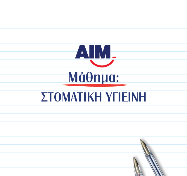 mobile εφαρμογή AIM