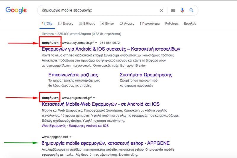 οργανικά αποτελέσματα Google